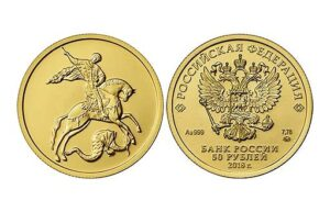 moneta Georgij Pobedonosec 300x193 - Монеты